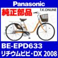 Panasonic BE-EPD633用 チェーンリング 41T 厚歯【2.6mm ← 3.0mm厚】+固定スナップリングセット【代替品】