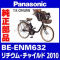 Panasonic BE-ENM632用 チェーンカバー:黒+ブラウンスモーク:ポリカーボネート製【代替品】