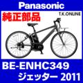 Panasonic BE-ENHC349用 カギセット【極太ワイヤー錠+バッテリー錠+ディンプルキー3本】【即納】【送料無料】
