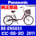 Panasonic BE-ENS033用 チェーンリング 41T 厚歯【2.6mm ← 3.0mm厚】+固定スナップリングセット【代替品】