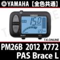 YAMAHA PAS Brace L 2012 PM26B X772 ハンドル手元スイッチ