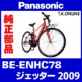 Panasonic BE-ENHC78 用 チェーンリング 41T 薄歯【黒 ← 銀:2.1mm厚】+固定スナップリング【チェーン脱落防止プレートなし】【代替品】【即納】