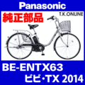 Panasonic BE-ENTX63用 バッテリー錠+後輪錠+キー3本【黒】