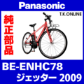 Panasonic BE-ENHC78用 リアディレイラー【代替品】