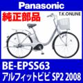 Panasonic BE-EPSS63用 カギセット【後輪サークル錠(黒)+バッテリー錠+ディンプルキー3本】【代替品・防犯性向上】【即納】グレーは廃番