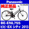 Panasonic BE-ENL755用 チェーンカバー【代替品:黒+黒スモーク:ポリカーボネート:ステー付属】【送料無料】
