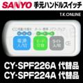 三洋 CY-SPF224A ハンドル手元スイッチ【お預かり修理:完了検査時に動作しない場合は一部返金致します】