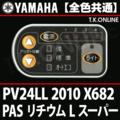 YAMAHA PAS リチウム L スーパー 2010 PV24ZLL X682 ハンドル手元スイッチ【全色統一】【代替品】