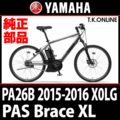YAMAHA PAS Brace XL 2015-2016 PA26B X0LG 後輪スプロケット 20T(厚歯 ← 薄歯)+固定Cリング【高耐久代替品】