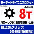 アシストギア 8T 2.1mm厚 外径39mm+ヤマハ用軸止めクリップ【即納】