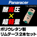 【ポリウレタン製リムバンド・耐高圧超軽量】HE 20 (406) x18mm幅 Panaracer Poly-Lite 2本組