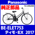 Panasonic BE-ELET753用 チェーンカバー【代替品:黒+黒スモーク:ポリカーボネート:ステー付属】