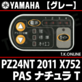 YAMAHA PAS ナチュラ T 2011 PZ24NT X752 ハンドル手元スイッチ 【グレー】