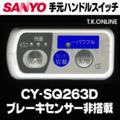 三洋 CY-SQ263D ハンドル手元スイッチ