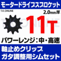 モータードライブスプロケット 11T【黒染め】2.0mm厚 外径51mm+ヤマハ用軸止めクリップ+ガタ調整シムセット