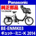 Panasonic ギュット・ミニ・K (2014) BE-ENMK03 純正部品・互換部品【調査・見積作成】