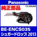 Panasonic BE-ENCS035用 チェーンカバー+前側取付ステー+ネジ【代替品】