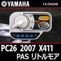 YAMAHA PAS リトルモア 2007 PC26 X411 ハンドル手元スイッチ【全色統一】【代替品】