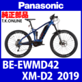 Panasonic XM-D2 (2019) BE-EWMD42 純正部品・互換部品【調査・見積作成】