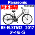 Panasonic ティモ・S (2017) BE-ELST632 純正部品・互換部品【調査・見積作成】