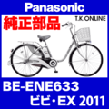 Panasonic BE-ENE633用 後輪スプロケット 16T 厚歯+固定Cリング【即納】