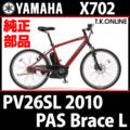 YAMAHA PAS Brace L 2010 PV26SL X702 アシストギア+軸止クリップ