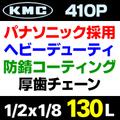 Panasonic 1/2×1/8 (130L) 電動専用ヘビーデューティ防錆チェーン【クリップジョイント付属・脱着簡単】KMC 410P規格