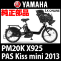 YAMAHA PAS Kiss mini (2013) PM20K X925 純正部品・互換部品【調査・見積作成】