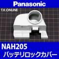 Panasonic バッテリーロックカバー【白】NAH205
