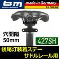 busch+muller(ブッシュ&ミュラー) 後尾灯装着部品 サドルレール用 427SH・取付ボルト幅 50mm【即納】