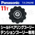 Panasonic テンションプーリー専用シールドベアリングプーリー 11T【厚歯・薄歯兼用】【即納】