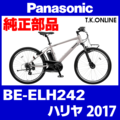 Panasonic BE-ELH242用 外装7段フリーホイール【カセットスプロケット型】11-28T【中・高速用】代替品