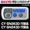 三洋 CY-SN243D ハンドル手元スイッチ【代替品】メーカー在庫限り・早い者勝ち