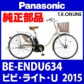 Panasonic BE-ENDU634用 チェーンリング 35T 薄歯【2.1mm厚】+固定スナップリングセット【チェーン脱落防止ガード別売】【即納】