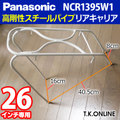 Panasonic NCR1395W1:26インチ専用高剛性スチールパイプリアキャリア【白】