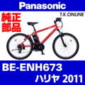 Panasonic BE-ENH673用 外装7段フリーホイール【ボスフリー型】11-28T&スペーサー【中・高速用】互換品
