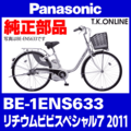 Panasonic BE-1ENS633用 【後輪サークル錠+バッテリー錠セット】