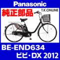 Panasonic BE-END634、BE-END434用 カギセット【後輪サークル錠(黒)+バッテリー錠+ディンプルキー3本】【代替品・防犯性向上】【即納】