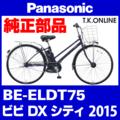 Panasonic BE-ELDT75 用 後輪スプロケット 21T 厚歯+固定Cリング【即納】