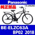 Panasonic BE-ELZC63A用 チェーン 厚歯 強化防錆コーティング 410P