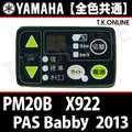 YAMAHA PAS Babby 2013 PM20B X922 ハンドル手元スイッチ【全色統一】【代替品】