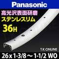 Panasonic 純正ステンレスリム 26x1-3/8~1-1/2 WO 36H【825g】英米式【TYPE:951】【送料無料】