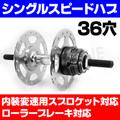 【激レア】シマノ シングルスピードハブ 36穴【内装用スプロケット専用・ローラーブレーキ装着可】