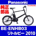 Panasonic BE-ENHB03 用 チェーン 厚歯 強化防錆コーティング 410P