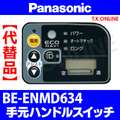 Panasonic BE-ENMD634用 ハンドル手元スイッチ【特注・代替品・メーカー在庫限り】