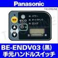 Panasonic BE-ENDV03用 ハンドル手元スイッチ【黒】【即納】