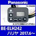 Panasonic BE-ELH242 用 ハンドル手元スイッチ:エコナビ液晶スイッチ4S+【送料無料】