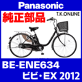 Panasonic BE-ENE634用 後輪スプロケット 16T 厚歯+固定Cリング【即納】