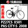 YAMAHA PAS CITY-S リチウム 2008 PZ27CS X501 後輪スプロケット 21T+固定Cリング