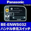 Panasonic BE-ENWS032用 ハンドル手元スイッチ【黒】【代替品・納期▲】